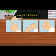 Игра онлайн Игра в Подкидного дурака на ...