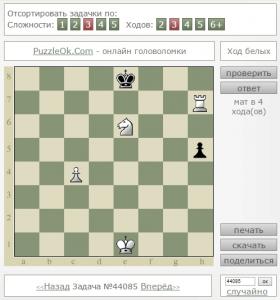 Решайте шахматные задачи онлайн