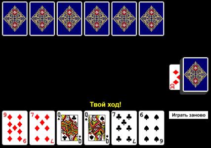 Игра онлайн Простой Подкидной дурак