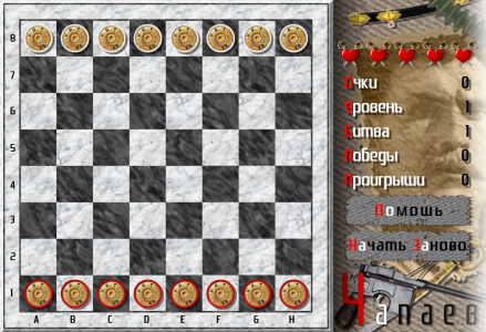 Игра онлайн Классические чапаевцы