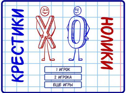Игра онлайн Крестики-нолики на двоих