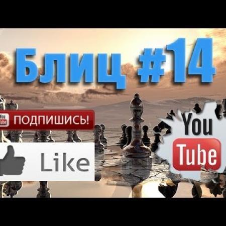 Шахматные партии Блиц #14