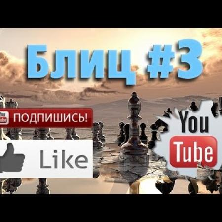 Шахматные партии Блиц #3