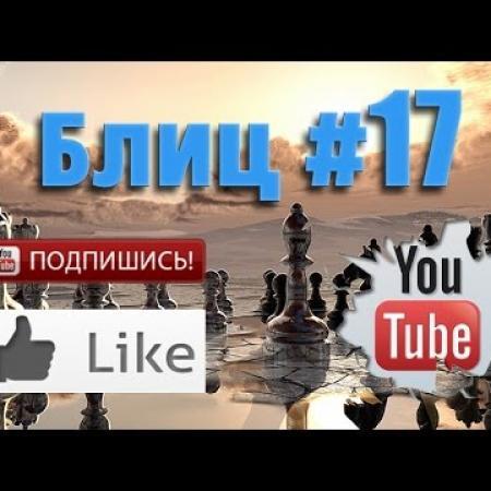 Шахматные партии Блиц #17