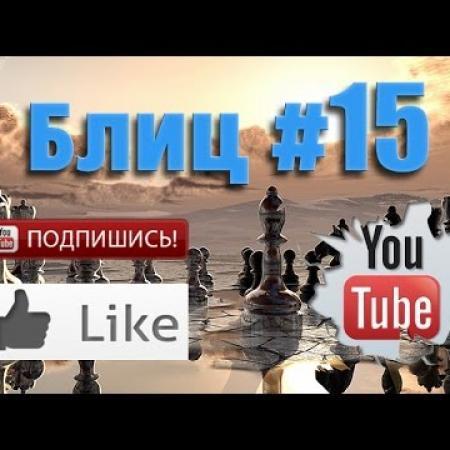 Шахматные партии Блиц #15