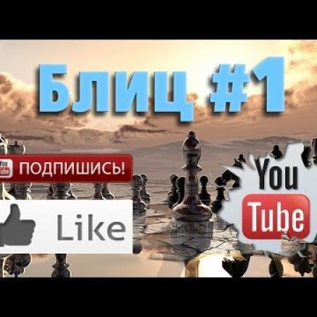 Шахматные партии Блиц #1