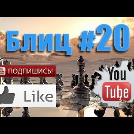 Шахматные партии Блиц #20