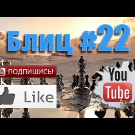 Шахматные партии Блиц #22