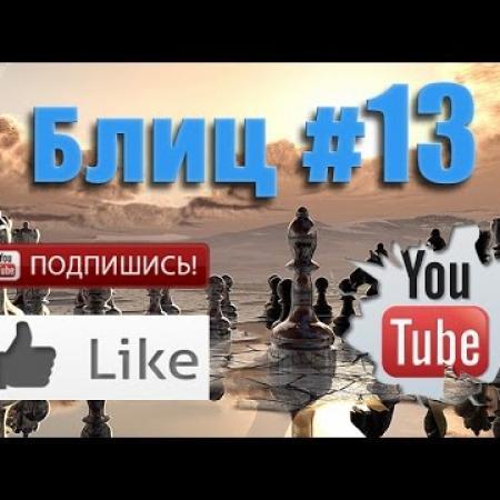 Шахматные партии Блиц #13