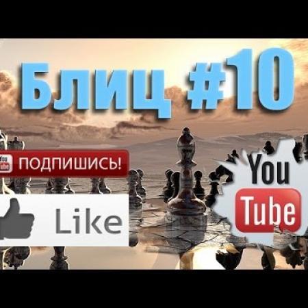 Шахматные партии Блиц #10