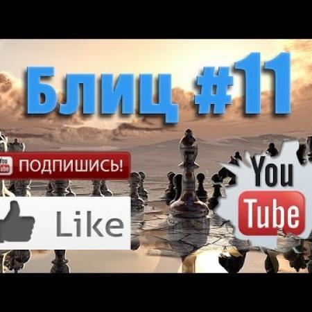 Шахматные партии Блиц #11