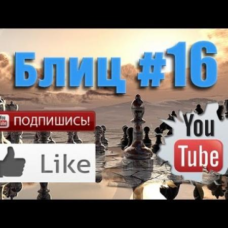 Шахматные партии Блиц #16