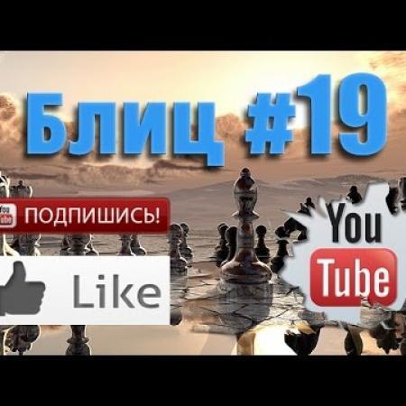 Шахматные партии Блиц #19