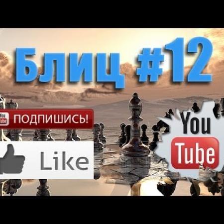Шахматные партии Блиц #12