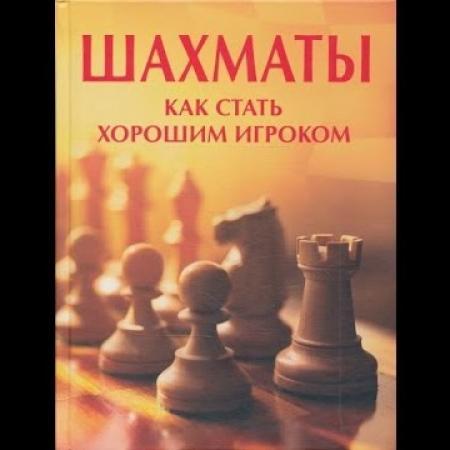 Золотое правило шахмат