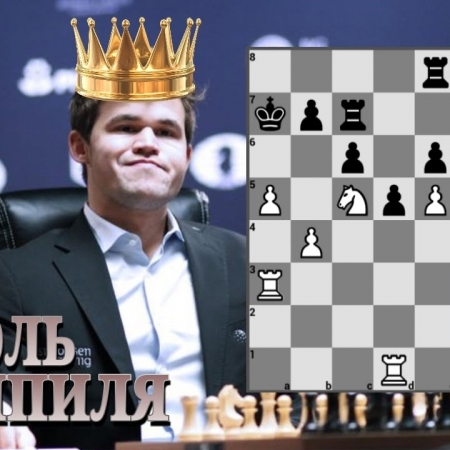 Партия 10 - Король эндшпиля!