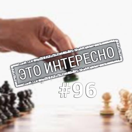10 самых запоминающихся фактов о шахматах