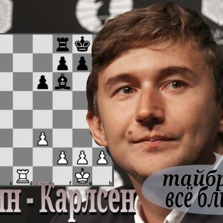 Партия 7 - Славянская защита