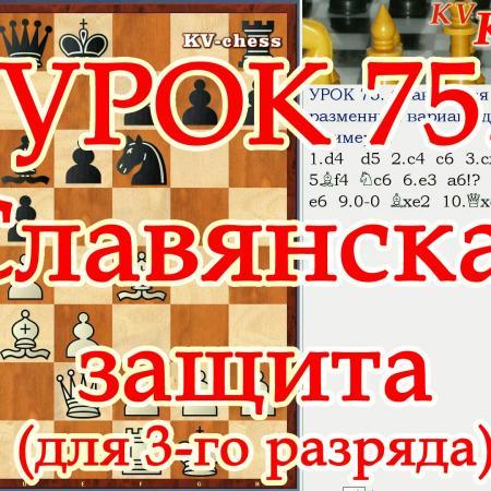 Славянская защита в шахматах - Урок 75 для 3 разряда