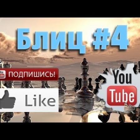 Шахматные партии Блиц #4