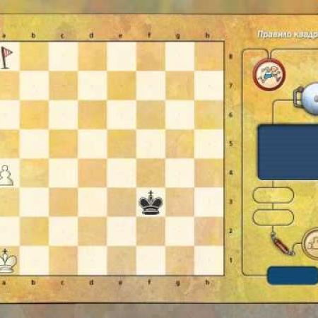 Большое шахматное путешествие 2